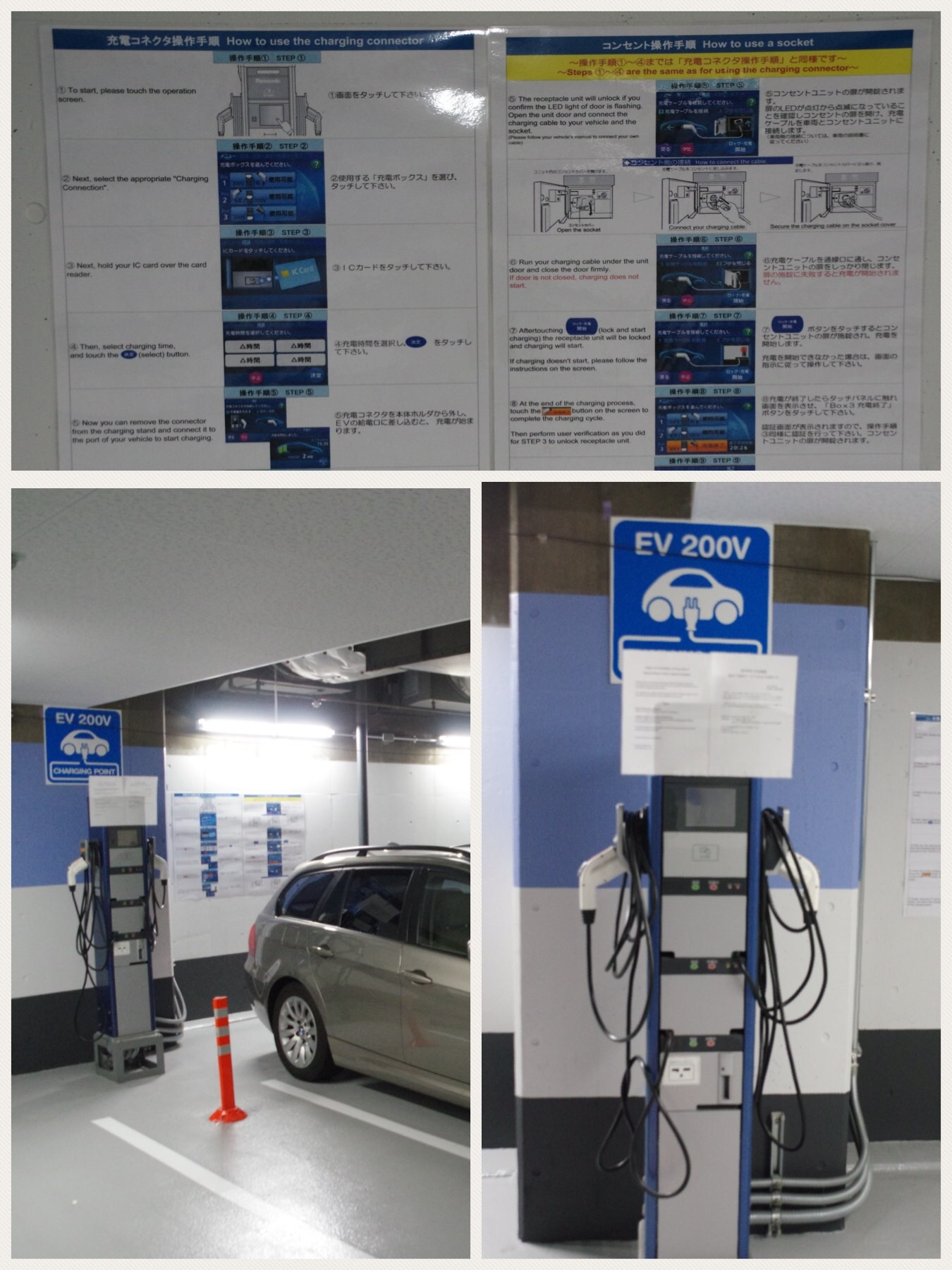EV.PHEV充電スポット情報 六本木アークヒルズ アーク森ビル駐車場