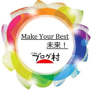 FBima4ブログ村2