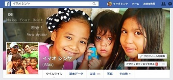 Facebookへジャンプ!
