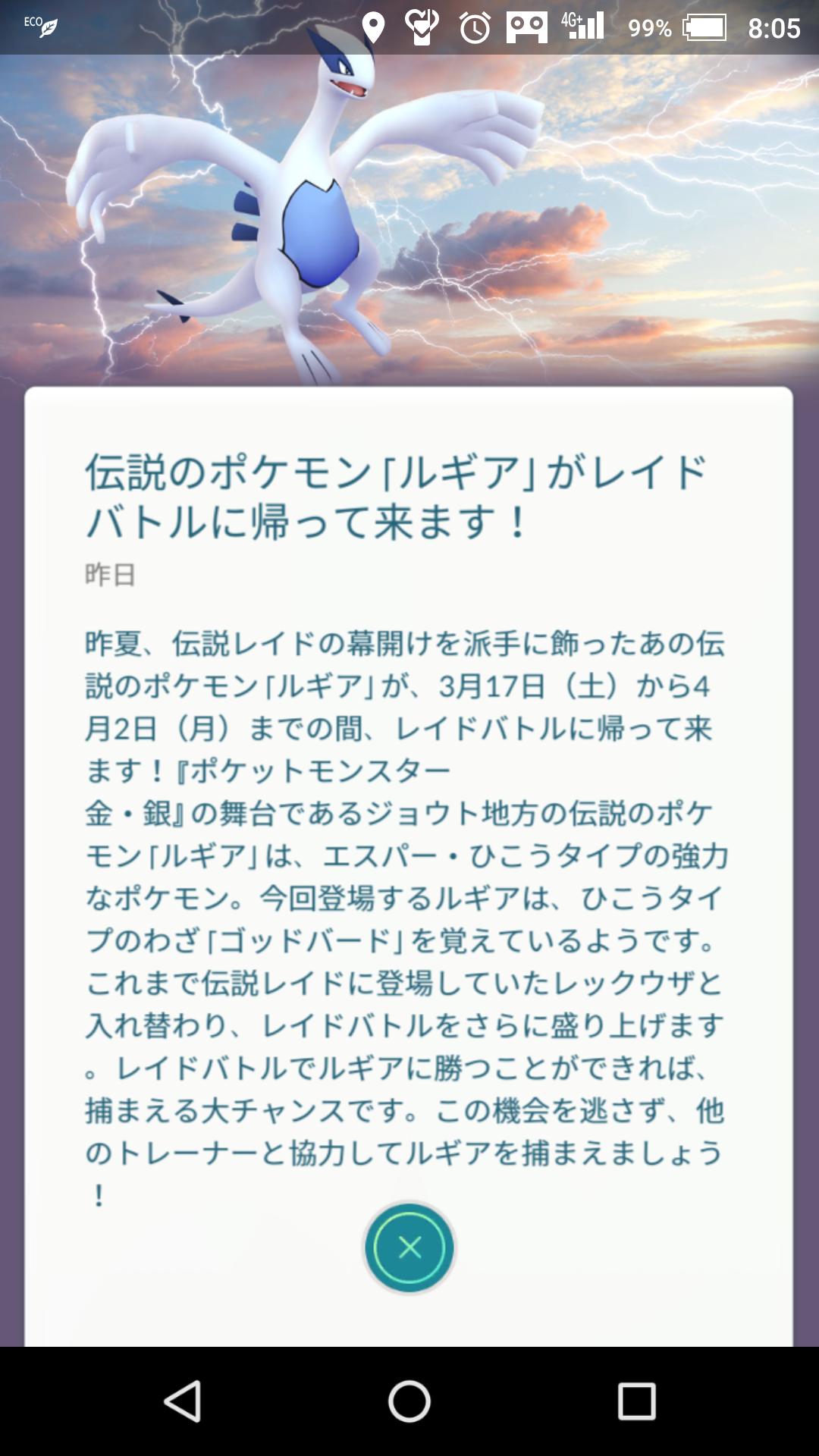 Screenshot_20180316-080512.png