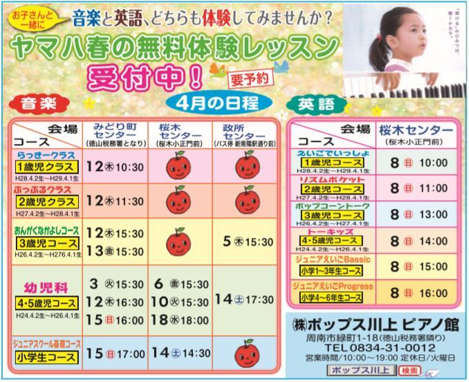 4月体験日程システム