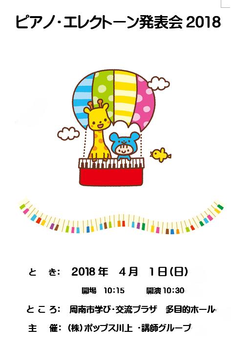 ピアノ・エレクトーン発表会 width=