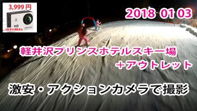 karuizawa2018010344.jpg