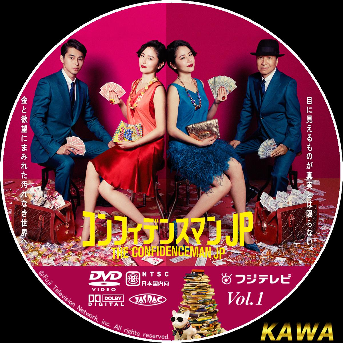 マン 映画 dvd jp コンフィデンス 映画『コンフィデンスマン JP』Blu