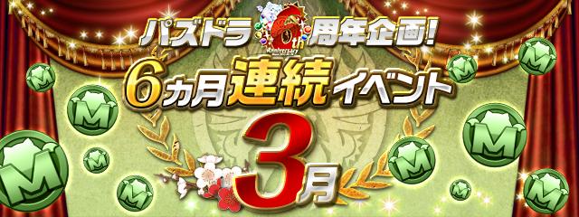 6周年企画!6ヵ月連続イベント 3月!