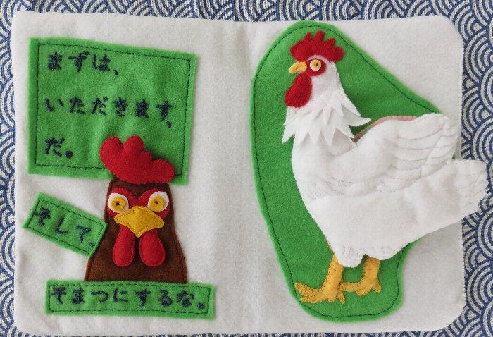 鶏肉天国2