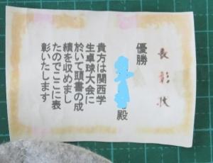 賞状_LI