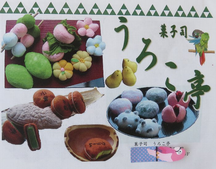 菓子司ウロコ1