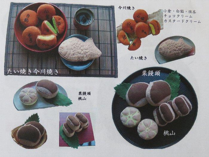菓子司ウロコ3