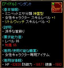 桃ちゃん8