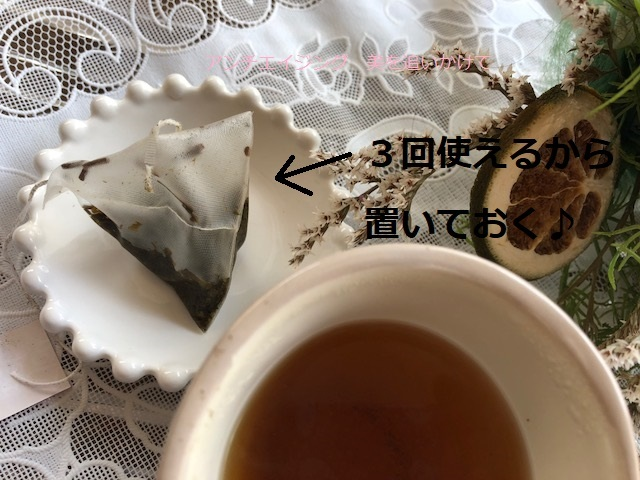 「ちゃぼぼの風(上ほうじ茶)」3煎目も美味しい