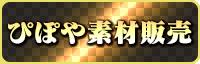 ぴぽや - ゲームグラフィック素材販売 -