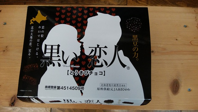 黒い恋人1