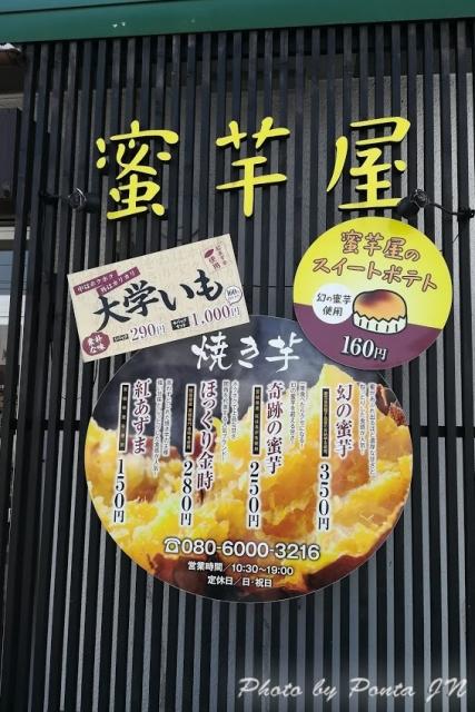 mitsuimoya1801-004.jpg
