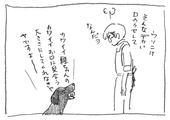 9-嘘こけ