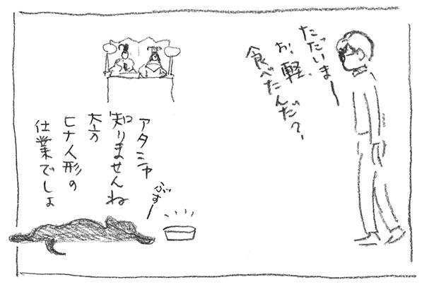 5-知らぬ