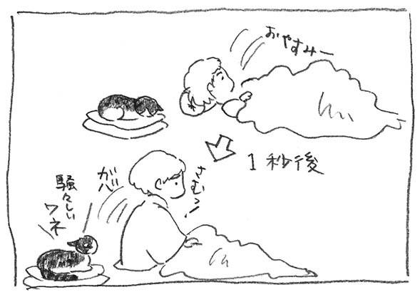 3-さむっ