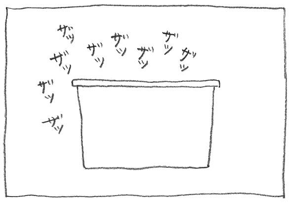 4-砂かき