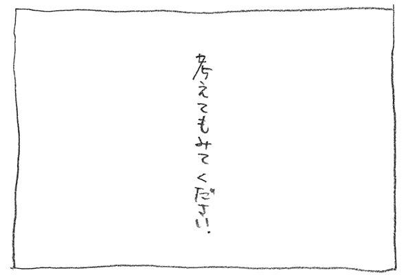 6-考えて