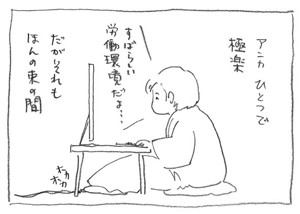 6-労働環境