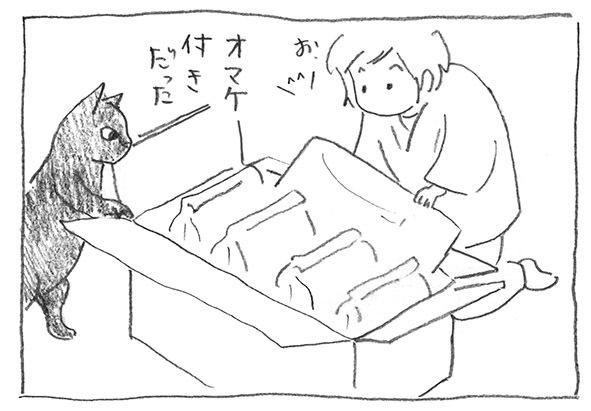 2-オマケ付き
