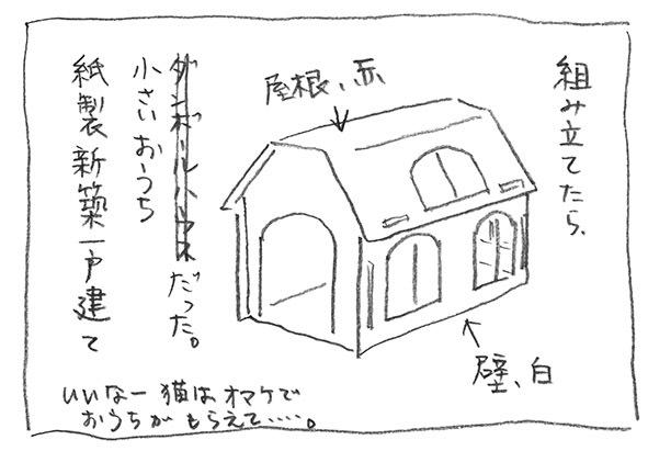 3-一戸建て