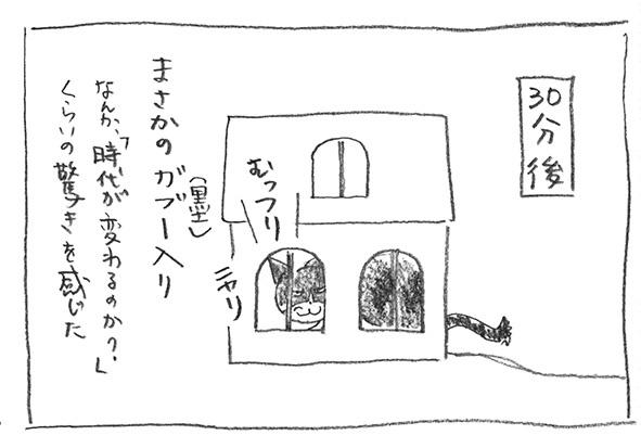 8-まさかの