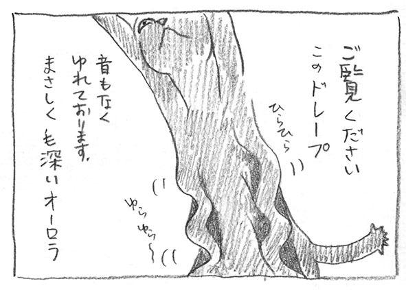 6-毛深い