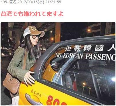 ③韓国への修学旅行が86激減したよ!韓国で性病が77%急増したよ!