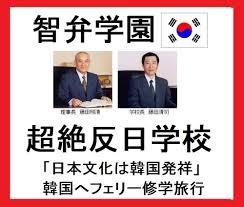 ⑤韓国への修学旅行が86激減したよ!韓国で性病が77%急増したよ!