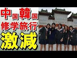 ⑥韓国への修学旅行が86激減したよ!韓国で性病が77%急増したよ!