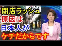 ⑦韓国への修学旅行が86激減したよ!韓国で性病が77%急増したよ!