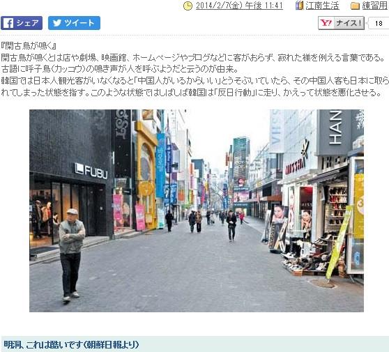 ⑫韓国への修学旅行が86激減したよ!韓国で性病が77%急増したよ!