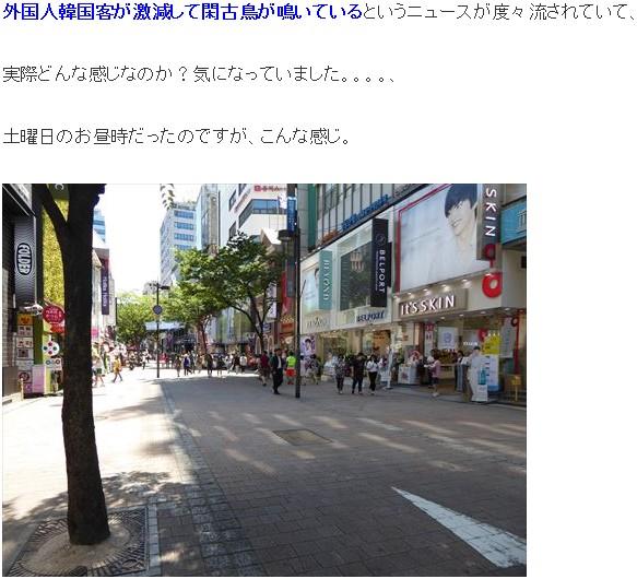 ⑮韓国への修学旅行が86激減したよ!韓国で性病が77%急増したよ!