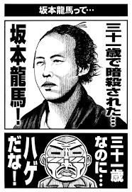 ①ウンコキリスト司馬遼太郎と梅毒ハゲ坂本竜馬は極悪人!