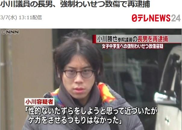 ①【民進系強姦魔小川遥資】3度目の逮捕被害者4人今回は画像あり!