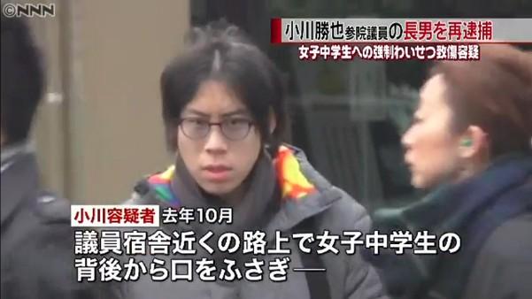 ②【民進系強姦魔小川遥資】3度目の逮捕被害者4人今回は画像あり!