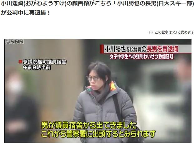 ③【民進系強姦魔小川遥資】3度目の逮捕被害者4人今回は画像あり!