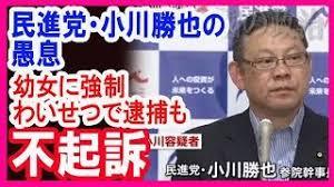 ⑥【民進系強姦魔小川遥資】3度目の逮捕被害者4人今回は画像あり!