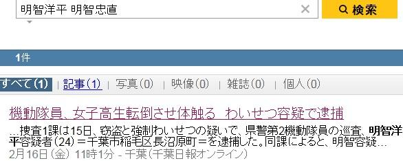 ⑥【強姦魔警察官明智洋平】再逮捕!明智忠直市長の孫!今回も画像ほぼなし!