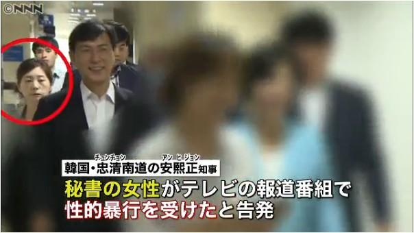 ⑤韓国強姦魔俳優チョ遺体で発見!韓国強姦魔知事アン辞任!ネパール強姦魔デブコタ逮捕!