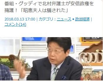 ⑨森友籠池オカルト文書は誰が書き換えたのか→赤木俊夫→殺害!