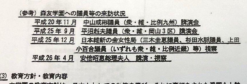 ⑫森友籠池オカルト文書は誰が書き換えたのか→赤木俊夫→殺害!
