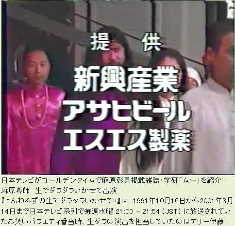 オウム麻原宣伝TV番組のスポンサーはウン小泉エスエス製薬!【小泉又十郎】!