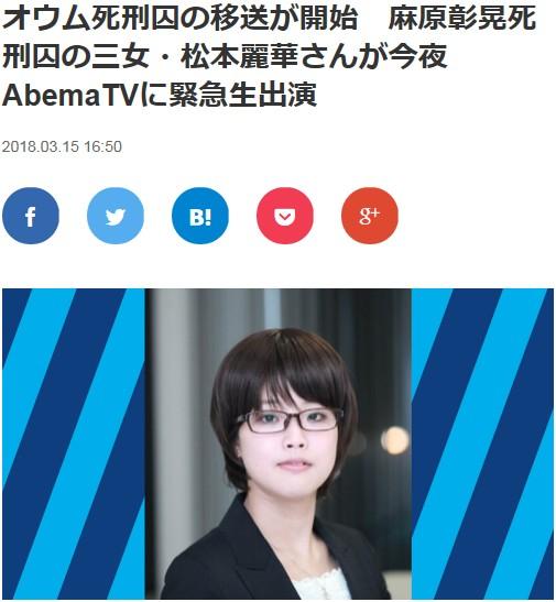 ③オウム麻原3号とウン小泉が(安倍魔TV)に登場!