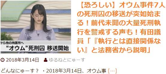 ④オウム麻原3号とウン小泉が(安倍魔TV)に登場!