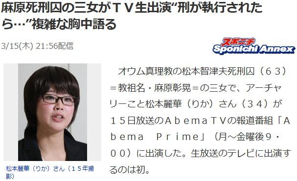 ⑥オウム麻原3号とウン小泉が(安倍魔TV)に登場!