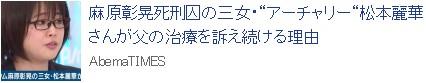 ⑦オウム麻原3号とウン小泉が(安倍魔TV)に登場!