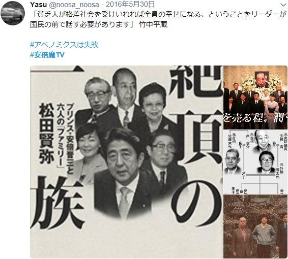 ⑩オウム麻原3号とウン小泉が(安倍魔TV)に登場!