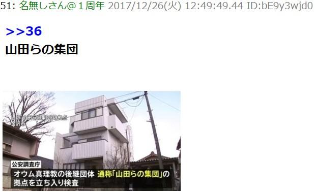 ②新オウムが次々誕生【山田らの集団】【ケロヨンクラブ】!